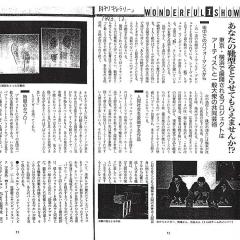 gekkan-gallerly-12-1993