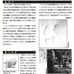 parco-magazine-dec-1993